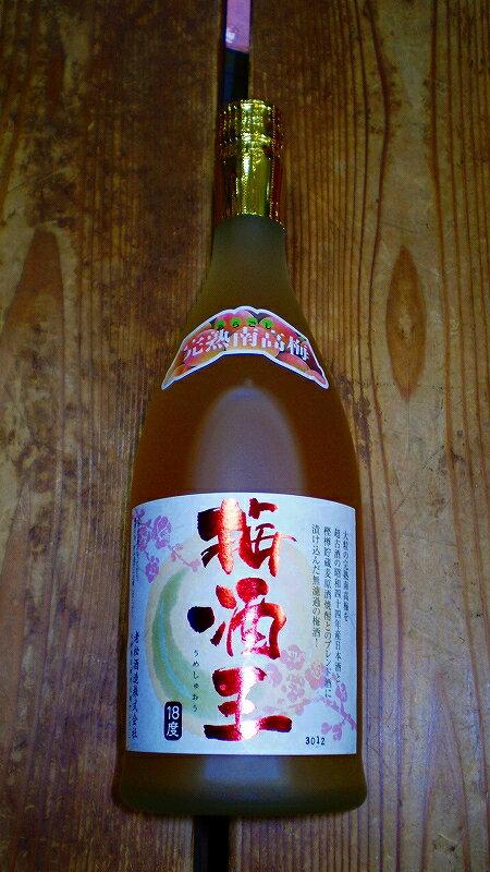 梅酒王 720ml【人気No1】【薫りを自然のまま残した無濾過梅酒】