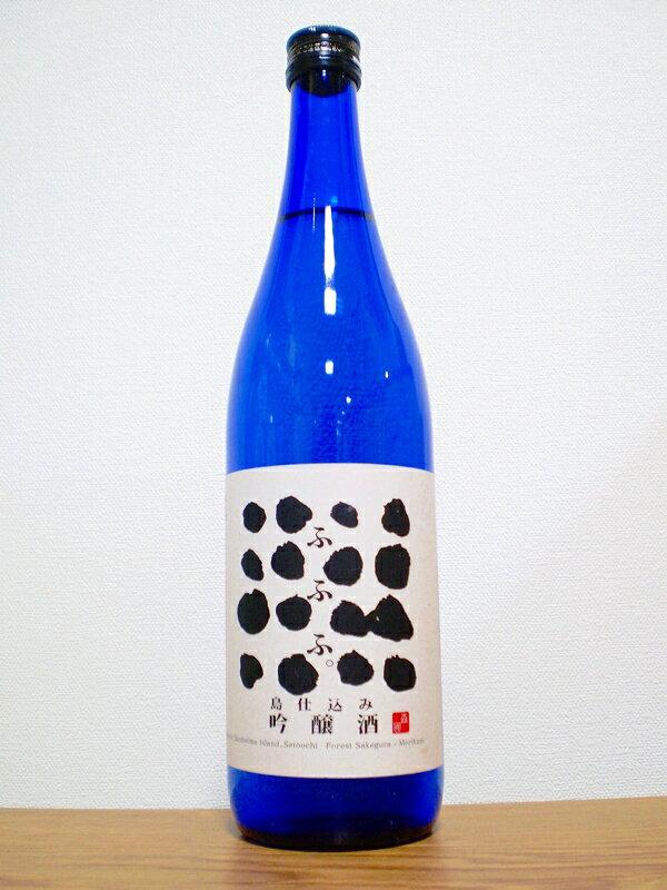 【小豆島の地酒「森」】ふふふ 吟醸酒 720ml【森國酒造】【瀬戸内の小豆島の地酒】【香川県】【フルーティー】【旨み系日本酒】【島仕込み】