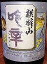 麒麟山(きりんざん) 吟醸辛口 吟辛 720ml【日本酒】【辛口】【新潟】【淡麗】【銘酒】【新潟地酒】