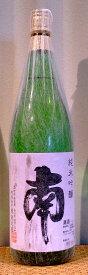 南(みなみ) 純米吟醸 しずく媛 1800ml【南酒造場】【日本酒】【高知県】【土佐】