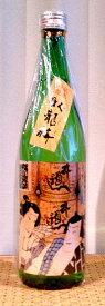 臥龍梅(がりゅうばい) 純米吟醸 720ml【三和酒造】静岡県