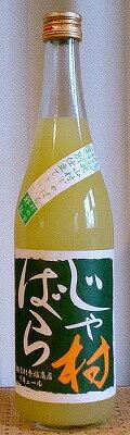 じゃばら酒 別仕立て 720ml【吉村秀雄商店】【じゃばら村】【花粉対策酒】【日本酒ベース】【酸っぱい】【甘くない】【爽やか】【和歌山のじゃばら酒】
