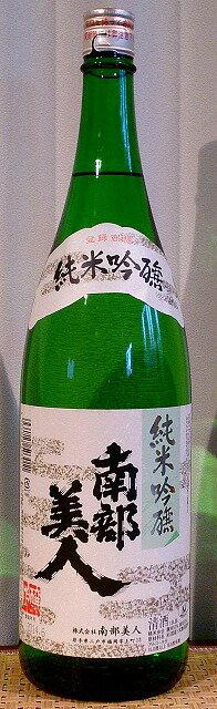 南部美人(なんぶびじん) 純米吟醸 1800ml【日本酒】【岩手県】