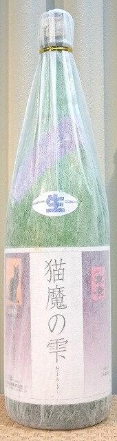 猫魔の雫純米吟醸無濾過生原酒1800ml【末廣酒造】