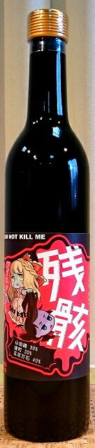 三芳菊(みよしきく) 責めブレンド 残骸(ざんがい)2 無濾過生原酒 500ml【超フルーティー】【徳島県】【三芳菊酒造】【馬宮杜氏による新しい日本酒の形】【四国】【果実酒の様な日本酒】【フレッシュ】【中元】【歳暮】【ジューシー】
