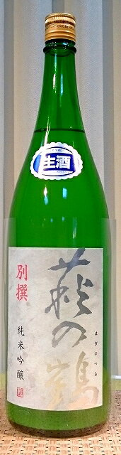 萩の鶴(はぎのつる) 別撰 純米吟醸生原酒 1800ml【30BY】【萩野酒造】【宮城県】【美山錦】