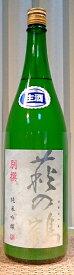 萩の鶴(はぎのつる) 別撰 純米吟醸生原酒 1800ml【令和1BY】【萩野酒造】【宮城県】【美山錦】