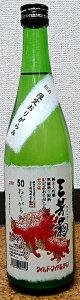 三芳菊(みよしきく)阿波五百万石 純米大吟醸 おりがらみ 720ml【28BY新酒】【超フルーティー】【徳島県】【三芳菊酒造】【馬宮杜氏による新しい日本酒の形】【四国】【果実酒の様な日本酒