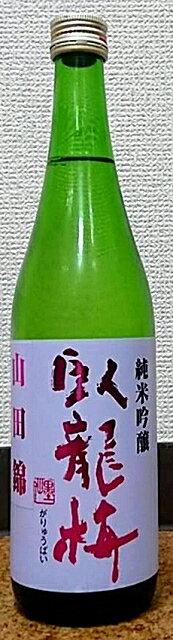 臥龍梅(がりゅうばい) 山田錦 純米吟醸 720ml 【三和酒造】【静岡県】