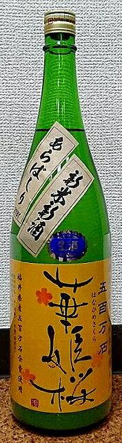 華姫桜(はなひめさくら) 五百万石 純米吟醸 無濾過生原酒 あらばしり 1800ml【29BY】【近藤酒造】【愛媛県】【フルーティー】