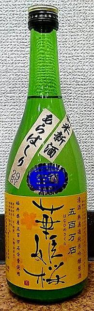 華姫桜(はなひめさくら) 五百万石 純米吟醸 無濾過生原酒 あらばしり 720ml【29BY】【近藤酒造】【愛媛県】【フルーティー】