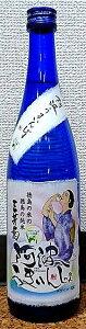 三芳菊(みよしきく) 純米 無濾過原酒 阿波うまいんじょ 720ml【超フルーティー】【徳島県】【三芳菊酒造】【29BY】【馬宮杜氏による新しい日本酒の形】【四国】【果実酒の様な日本酒】【フ