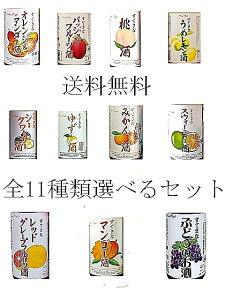 選べる すてきなシリーズセット 1800ml×4本 【ゆず】【みかん】【桃】【シークヮーサー】【パッションフルーツ】【レッドグレープフルーツ】【スウィーティー】【マンゴー】【オレンジ】