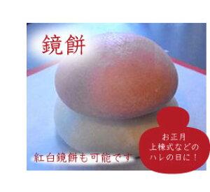 ◆供え餅(鏡餅) 1組◆ 杵つき(1升分約2kg)