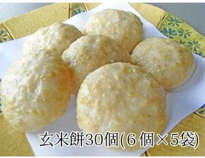 本年度岐阜県産新米100%使用 手にぎり玄米餅 杵搗き無添加 丸餅30個(6個入り×5袋)約1.2キロ