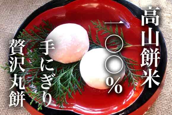 手にぎり丸餅●投げ餅、餅撒きに!●半臼,白餅(1升、約30個)