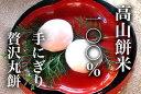 【送料無料】【杵つき】【岐阜県産餅米】手にぎり丸餅●投げ餅、餅撒きに!●2臼(4升、約120個)紅白可能【1個づつ個袋】