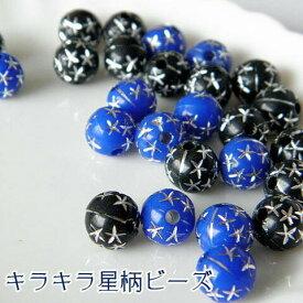 【ゆうパケット可】プラスチックビーズ キラキラ星柄ビーズ20個/スター/宇宙/キッズ/アクリル/ビーズ/アクセサリー/材料/beads55