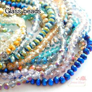 ガラスビーズ オーロラ加工 ボタンカット 2サイズ 全14カラー 1連 グラデーション アクセサリーパーツ そろばん型 beads920-921