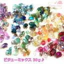 カラフル ビジューミックス ビーズ ガラス ストーン 30g beads881