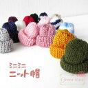【卸売り】単価49.8円 ミニサイズ 小さなニット帽 16色 10個/ブローチ/アクセサリー/素材/材料/パーツ/motif81