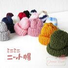 【卸売り】単価49.8円♪ミニサイズ♪小さなニット帽♪16色♪10個★ブローチ/アクセサリー/素材/材料/パーツ/motif81