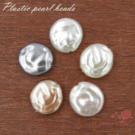 プラスチックパールビーズ コイン13mm 5色 20個 /イヤリング/アクセサリー/パーツ/材料/Pearl75