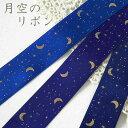 【ゆうパケット可】月空のリボン♪片面プリントリボンテープ♪サテンリボン♪25mm幅♪1メートル ★秋/夏/宇宙/星/ア…