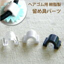 【卸売り】単価約8円♪これは便利!ハンドメイド製作に必須!お好みのパーツをヘアゴムに♪ヘアゴム用プラスチック製…