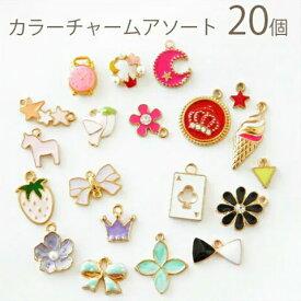 【福袋】単価約25円 カラーチャームが20個も入ってるお楽しみ福袋 アソート / アクセサリー/パーツ
