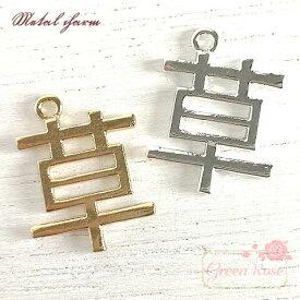 金属チャーム 草 10個 ゴールド シルバー 漢字 メタル アクセサリーパーツ 材料 j6-4431