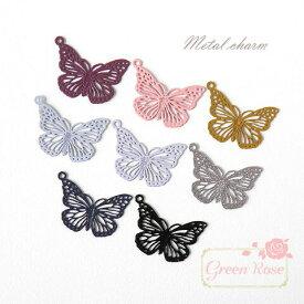蝶のカラーチャーム 全8色 10個 金属チャーム アクセサリーパーツ J6-2970