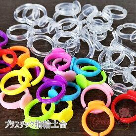 子供サイズ プラスチック指輪土台 ミックス・クリア 50個 /リング/こども/キッズ/アクセサリー