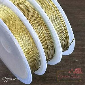 真鍮製ワイヤー ゴールド 1巻 /0.3mm/0.5mm/0.8mm/針金/アクセサリーパーツ/ストラップ/キーホルダー/金属/ビーズ/wire10