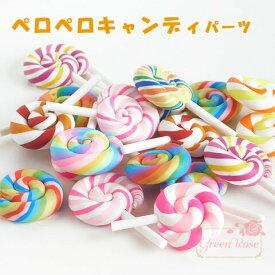 ペロペロキャンディパーツ 全9色 2個 キャンディ/飴/デコ/貼付/スイーツ/アクセサリー/パーツ/材料/YM1-0916