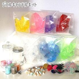 【宅配便】ジェルキャンドルキット 全7色から選べる 手作り ハンドメイド ワックス ゼリー ロウソク candle02