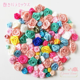 【4set迄ゆうパケット可】巻きバラミックス サイズミックス12〜32mm 約100個/ハンドメイド資材/アクセサリー パーツ/材料/花/フラワー/薔薇/ばら/motif284