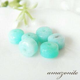 【ゆうパケット可】涼しげな色合いが美しい アマゾナイトビーズ ボタン4*6mm 5粒/天河石 ジェムストーン 天然石 パワーストーン 手芸