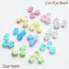 【ゆうパケット可】可愛いキャンディのようなキャッツアイビーズ 星型 約6mm5個 ガラス/パワーストーン/ブレスレット/ピアス/パーツ/材料/catseye10-6mm1