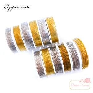 真鍮製ワイヤー ゴールド シルバー 1巻 針金 アクセサリーパーツ ストラップ キーホルダー 金属 ビーズ wire012