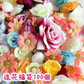 【宅配便】ハンドメイド 造花フラワー福袋 100個入り 結婚式 入学式 卒業式 ディスプレイ フェイクフラワー