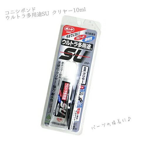 【ゆうパケット可】コニシ ボンド ウルトラ多用途SU クリヤー10ml / アクセサリー製作/接着剤/デコ/速硬化/強力/耐水性/Tool-04