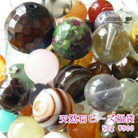 【ゆうパケット可】種類いろいろ 天然石ビーズ福袋 50g/福袋/アクセサリー/パーツ/材料