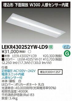 東芝直管形 LED 基地 LED 照明 TENQOO 系列嵌入嵌入表面開放 W300 人感應器內臟 Hf32 形式 1-在燈光下的儀器設備總值白色 2500 lm 型額定輸出