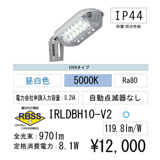 Irioyahma LED 照明 LED 安全光 LED 戶外燈 10 VA 天白。