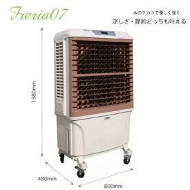 強力冷風機!業務用冷風機・大型 気化式冷風機 Freria07(フレリア)