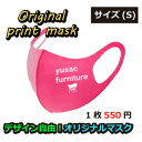 おしゃれなオリジナルプリントマスク(1セット20枚入サイズS・M・R)