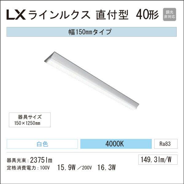 アイリスオーヤマ LED一体型ベースライト LXラインルクス 直付型 40形 幅:150mm 2500lmタイプ Hf32形×1灯定格出力型器具相当 白色