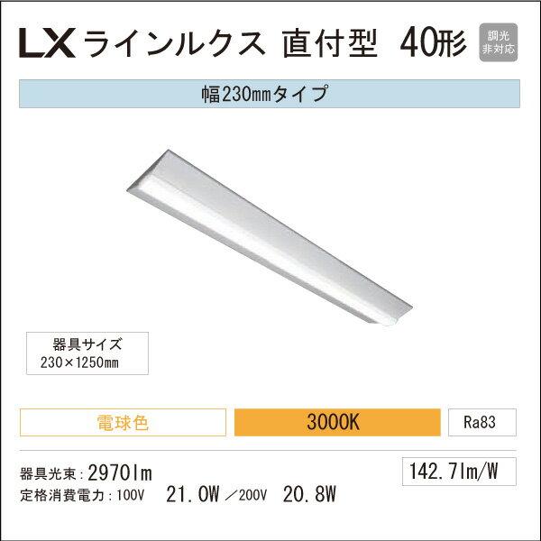 アイリスオーヤマ LED一体型ベースライト LXラインルクス 直付型 40形 幅:230mm 3300lmタイプ Hf32形×1灯高出力型器具相当 電球色