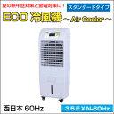 【代引不可】4月21日入荷予定 業務用 ECO冷風機 〜Air Cooler〜 スタンダードタイプ(容量:40L) 西日本 60Hz仕様